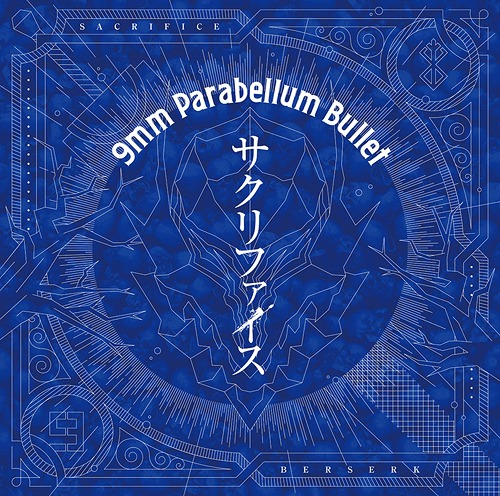 [Album/Single] 9mm Parabellum Bullet - Sacrifice (サクリファイス)