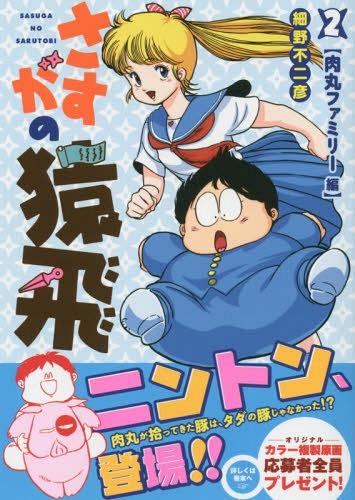 Cdjapan Sasuga No Sarutobi 2 Nikumaru Family Hen Heros Comics Fujihiko Hosono Book I'm too embarrassed to ask. cdjapan