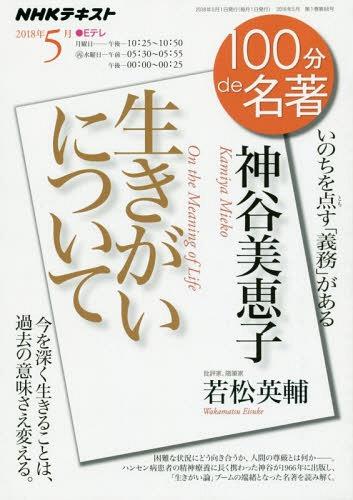 Kamiya Mieko Ikigai Nitsuite (NHK 100 Fun De Meicho 2018 Nen Gogatsu)