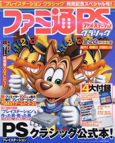 Famitsu Playstation Classic (Gz Brain Mook)