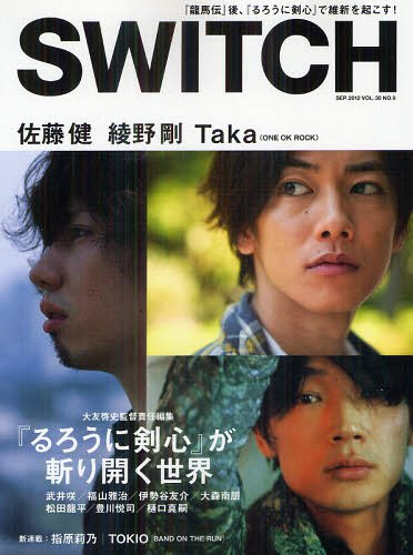 cdjapan switch vol 30 no 9 2012 september issue front cover