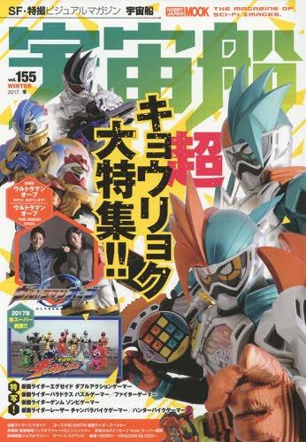 Find heisei kamen rider vol 9 official mook kodansha book
