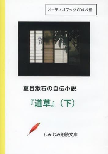 Natsume Soseki michikusa