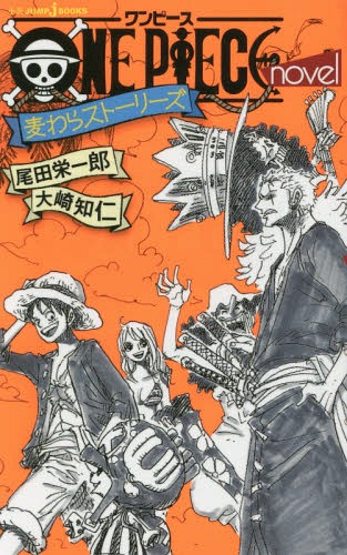 ONE PIECE novel Mugiwara Stories (JUMP J BOOKS) [Light Novel]