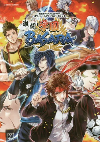 Sengoku BASARA Series Anthology Comic Gakuen BASARA (Action Comics)