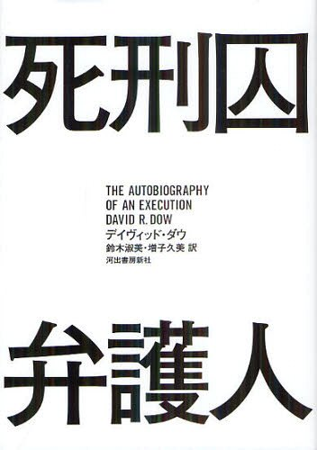 the autobiography of an execution dow david r
