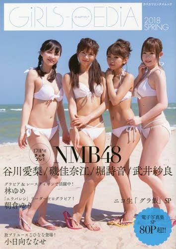 NMB横野すみれのおっぱいボインボインwwwwww YouTube動画>4本 ->画像>190枚