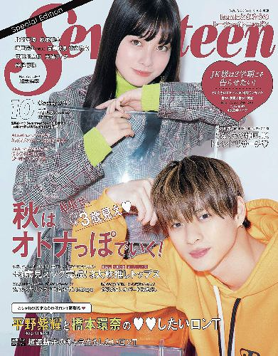 SEVENTEEN Special Edition October 2019 Issue [Cover] Hirano Sho (King &  Prince) & Hashimoto Kanna (Shueisha Mook)