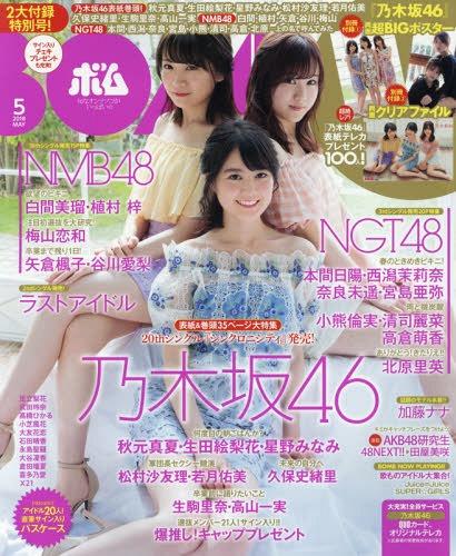 BOMB! May 2018 Issue [Cover, Poster, Clear Folder] Nogizaka46 AKIMOTO  MANATSU & IKUTA ERIKA & HOSHINO MINAMI