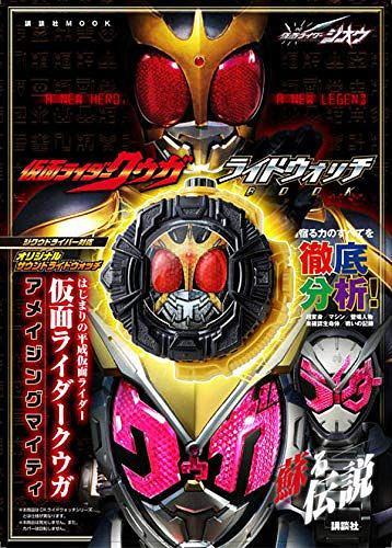 Kamen Rider ZI-O Kamen Rider Kuuga Ride Watch Book (Kodansha Mook)