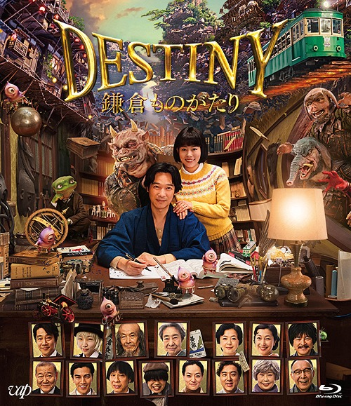 Image of Destiny : The Tale Of Kamakura (2017) Subtitle Indonesia mp4