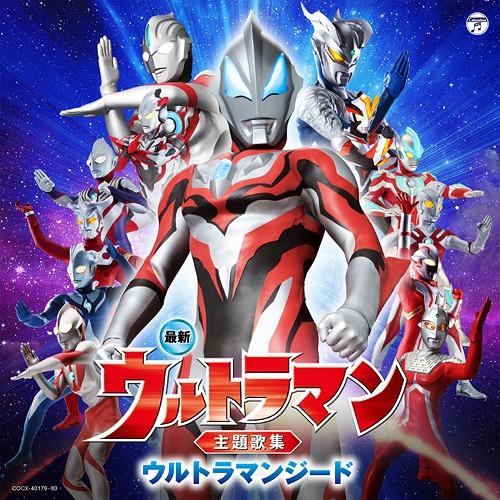 Ultraman Geed - Urutoraman Jīdo (2017)