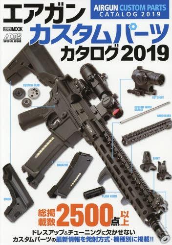 2019 Air Gun Custom Parts Catalog (Hobby Japan MOOK)