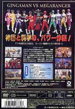 Cdjapan Seiju Sentai Gingaman Vs Megaranger Sci Fi Live