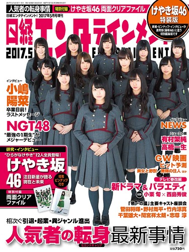 Nikkei Entertainment! May 2017 Extra Issue [Cover & Top Feature & Clear  Folder] Keyakizaka46 (hiragana keyaki)