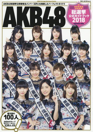 AKB48 General Election Official Guide Book 2018