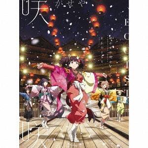甲铁城的卡巴内利海门决战主题歌「咲かせや咲かせ」/EGOIST [FLAC+MP3]_