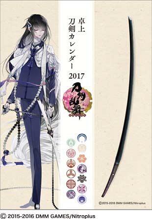 cdjapan desktop touken calendar 2017 touken ranbu online
