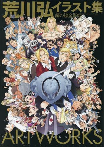 CDJapan   Arakawa Hiromu Illustration Book  Fullmetal Alchemist (Hagane no  Renkinjutsushi) ARAKAWA HIROMU BOOK 887824cbfcf