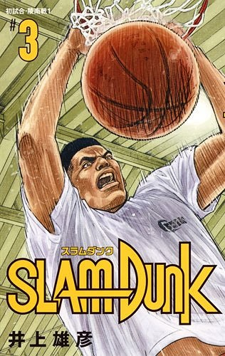 cdjapan slam dunk new cover edition 3 collector s edition