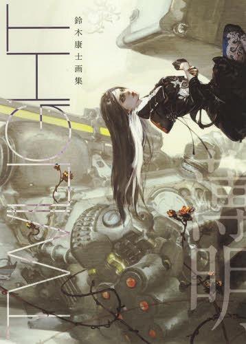 Yasushi Suzuki Artbook TWILIGHT - Hakumei -