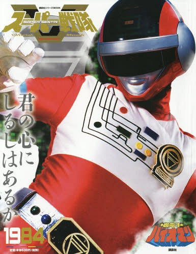 Ninja Sentai Kakuranger Japan Super Sentai Official Mook 20th Century 1994
