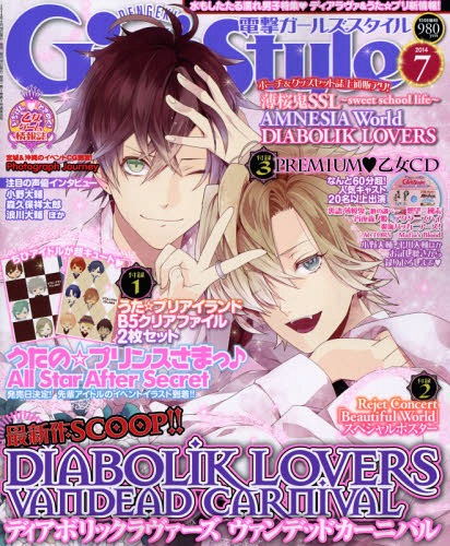 DENGEKI Girl's Style 2014 July Issue [Cover & feature]