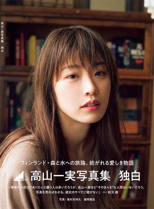 Nogizaka46 Kazumi Takayama Photobook