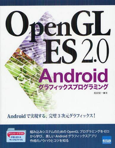 OpenGL ES 2  0 Android Graphics Programming Matsuda Koichi / Cho BOOK