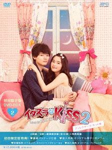 Itazura na Kiss 2 - Love in Tokyo (English Subtitles) Director's Cut  Edition DVD Box 2