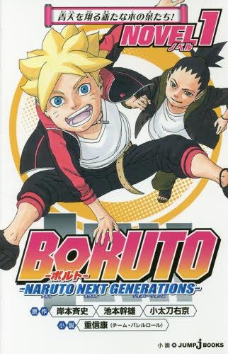 BORUTO - NARUTO NEXT GENERATIONS - Novel 1 (JUMP j BOOKS) [Light Novel]
