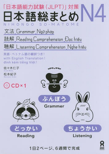 Nihongo So-Matome (for JLPT) N4 Reading, Grammar, and Listening (with  English and Vietnamese Translation)