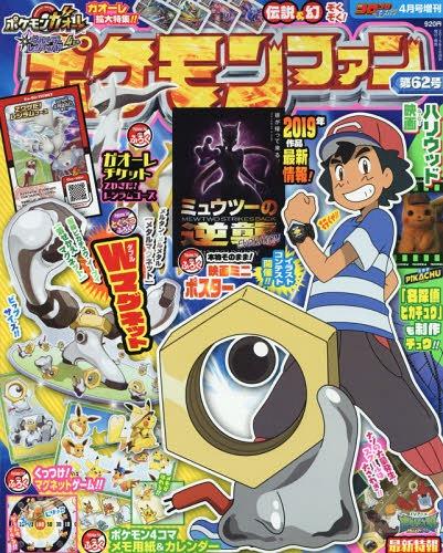 Cdjapan Pokemon Fan Vol 62 April 2019 Issue W Magnet Game