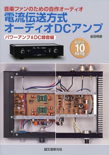 DIY Audio DC Amplifiers and Power Amplifiers (Denryu Denso Hoshiki Audio DC  Amp) Akihiko Kaneda BOOK
