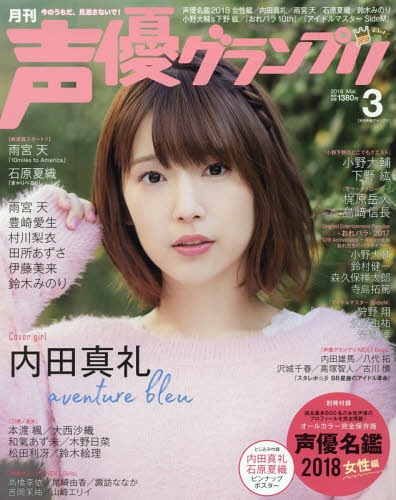 Seiyu Grandprix March 2018 Issue [Cover] Uchida Maaya [Supplement] Female  Voice Actors Directory 2018
