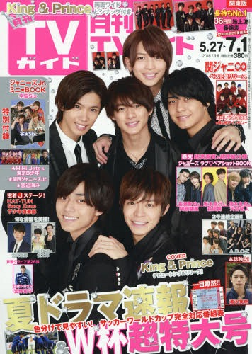 Cdjapan Monthly Tv Guide July 2018 Issue Cover King Prince