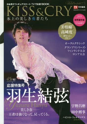KISS & CRY World Figure Skating Championships 2019 Special Issue: Road to  GOLD!!! (TOKYO NEWS MOOK)