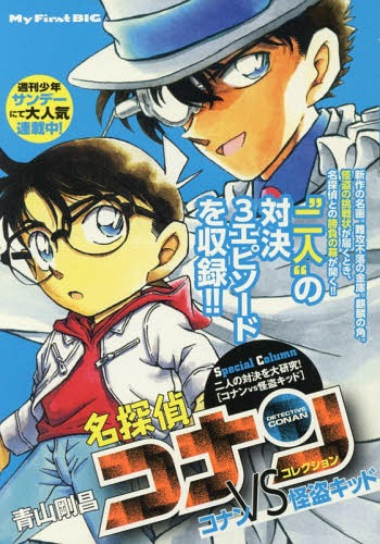 Case Closed (Detective Conan) Collection Conan & Kaito Kid (My First BIG)