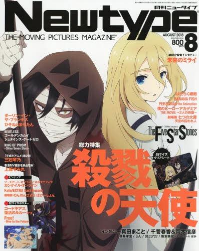 Newtype August 2018 Issue [Cover & Clear Sheet] Saturiku no Tenshi [Poster]  Free!, Code Geass Fukkatsu no Lelouch