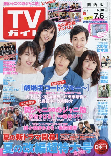 weekly TV Guide Kansai Ban July 6, 2018 Issue [Cover] Yamashita Tomohisa  and other cast on