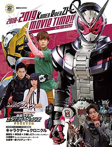 Kamen Rider ZI-O 2018-2019 Movie Time!! (Kodansha Mook)