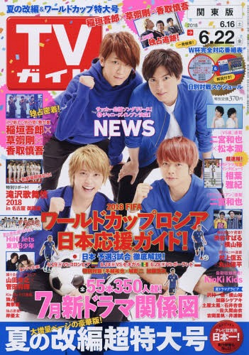 Cdjapan Weekly Tv Guide June 22 2018 Issue Cover News Tokyo News
