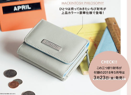 SPRiNG May 2018 Issue [Cover] Toda Erika w/ MACKINTOSH PHILOSOPHY wallet