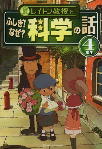 JAPAN Professor Layton book:Layton Kyoujyu to Fushigi Naze Kagaku no Hanashi 1