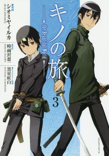 Kino no Tabi the Beautiful World (Kino's Journey) 3 (Magazine Edge KC)