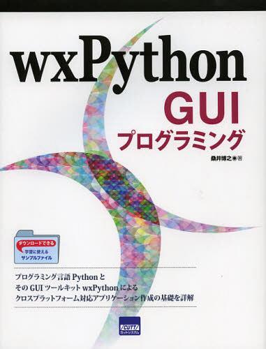 wxPython GUI Programming