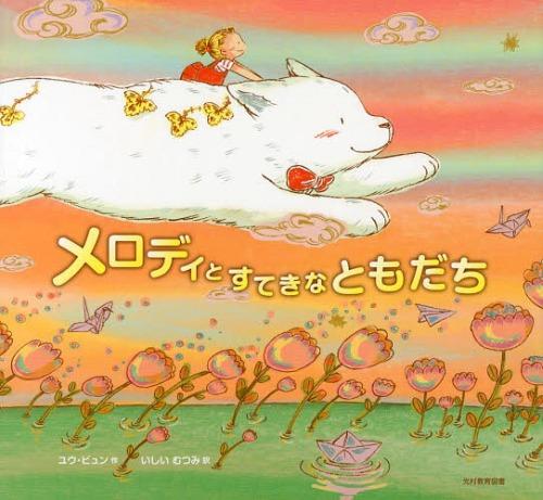 CDJapan : Melody to Sutekina T...