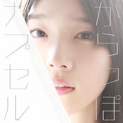 [PV] Maaya Uchida - Karappo Capsule (からっぽカプセル)