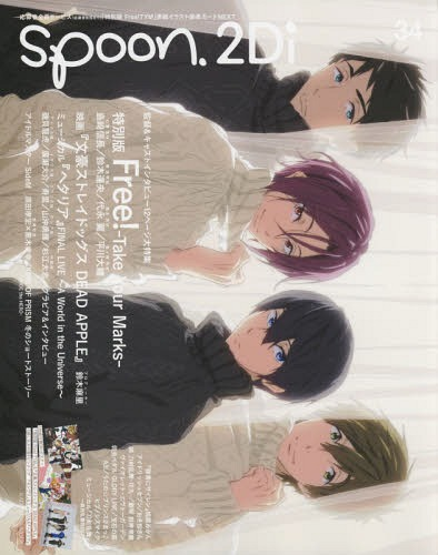 Spoon2Di Vol34 Cover Poster Free Take Your Marks Bungo Stray Dogs Movie Pin Up KING OF PRISM Hetalia Musical
