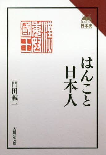 Hanko to Nipponjin (Nippon Shi)